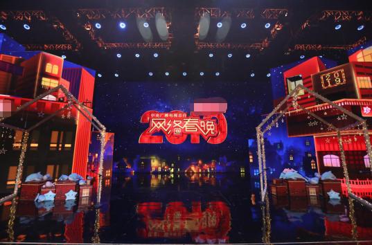 2019網絡春晚