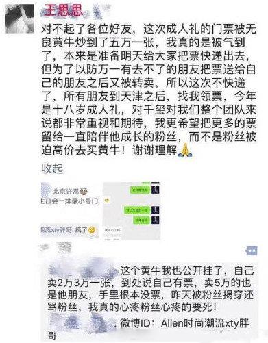 网曝易烊千玺经纪人友人圈发文