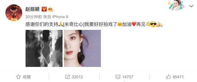 赵丽颖发文感谢粉丝:我要好好拍戏了