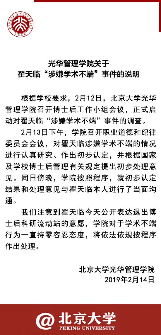 北京大学回应翟天临事件:将依法依规按程序处理