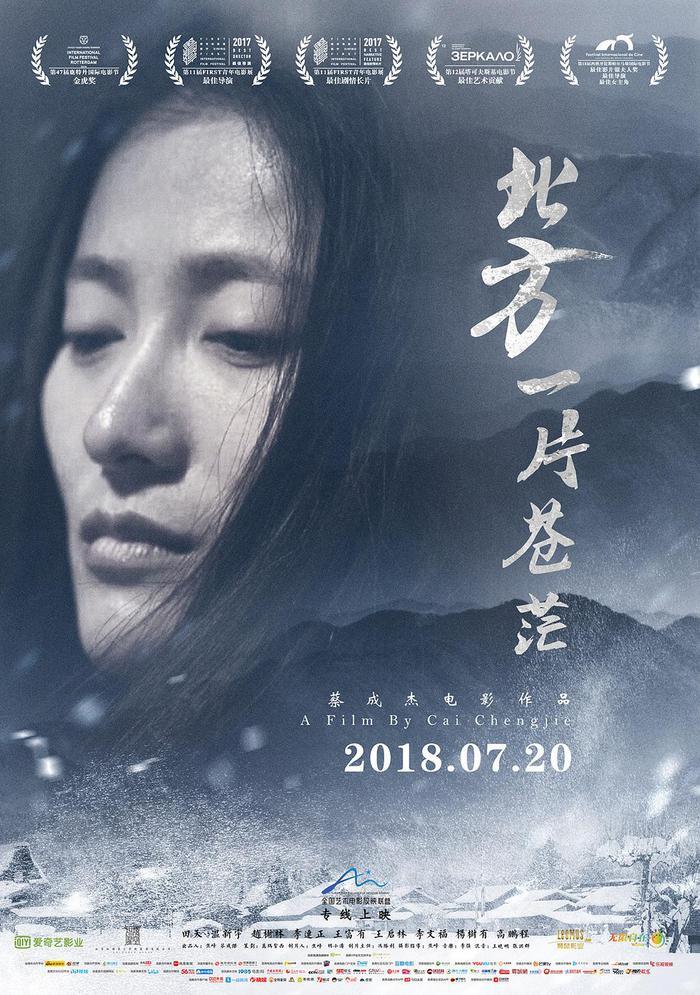 《北方一片苍茫》正在上映中