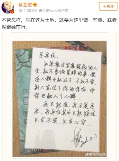 蔡艺侬更新微博