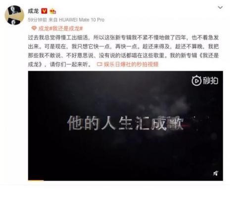 成龙微博晒视频。