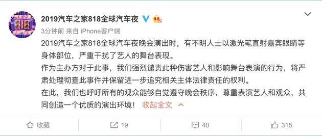 节目方回应吴亦凡被激光笔照射:保留追究权利