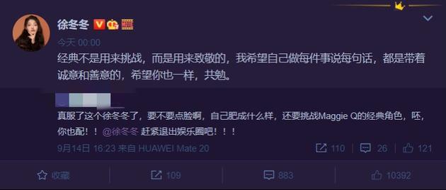 徐冬冬回应新片模仿MaggieQ:经典是用来致敬的