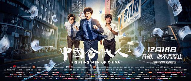 电影《中国相符伙人2》海报