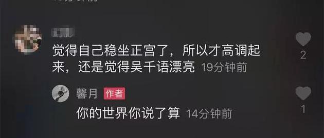张馨月被指没有林峯前女友漂亮 留言怒怼网友