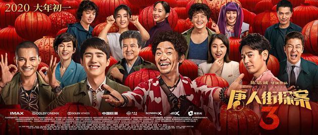 電影《唐人街探案3》海報