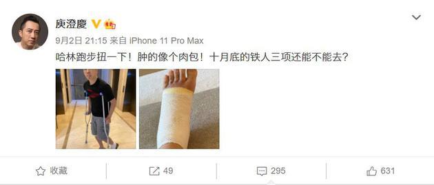 庾澄庆跑步扭伤脚 发文自侃不忘惦记运动比赛