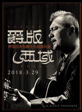 Blue Note Beijing 爵版西域 ·伊克拉木与爵士大叔音乐会