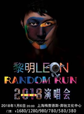 黎明RANDOM RUN 巡回演唱会上海站
