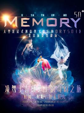 大型沉浸式创意秀《Memory5D+》