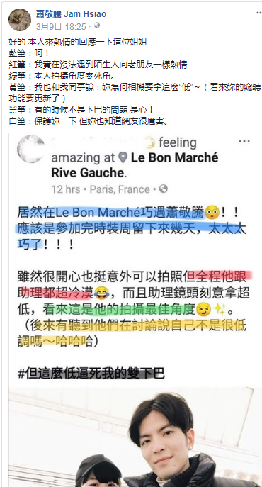 萧敬腾社交网站截图