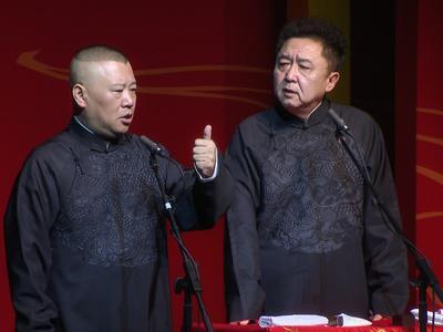 视频:《祖宗十九代》同名相声 郭德纲回应烂片质疑