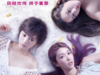 视频:《闺蜜2》定档3月2日 陈意涵薛凯琪张钧甯重聚