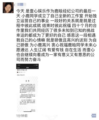 前经纪人杨天真发文祝福