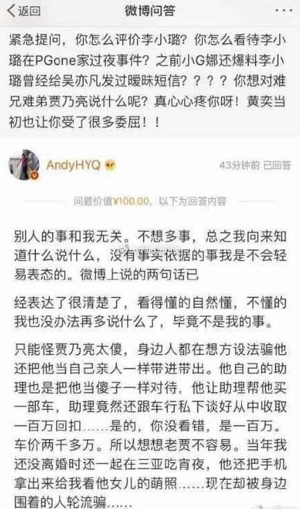 黄毅清微博爆料