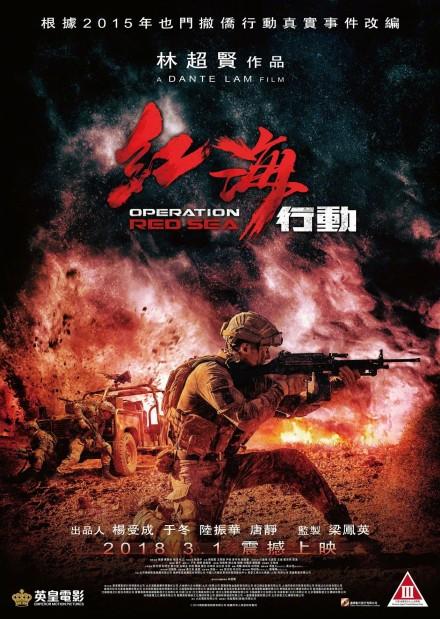 """平安彩票会员登录:《红海行动》香港上映一刀未剪成""""三级片"""""""