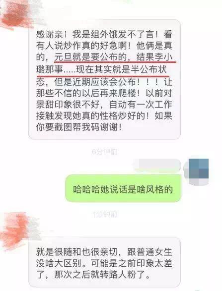 网友爆料两人原定元旦公布恋情