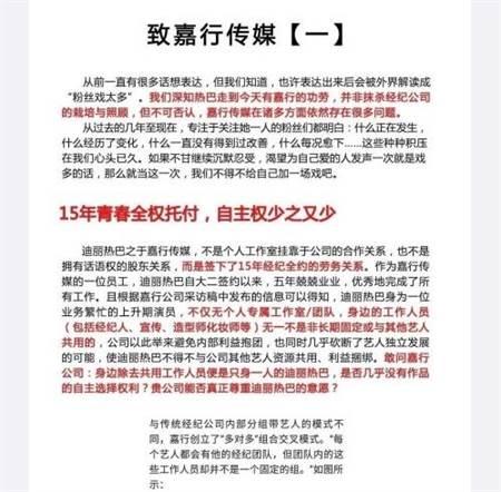网友写长文