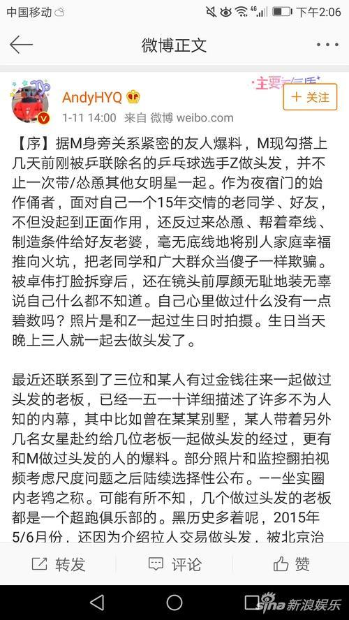 """黄毅清微博今天再曝""""猛料"""""""