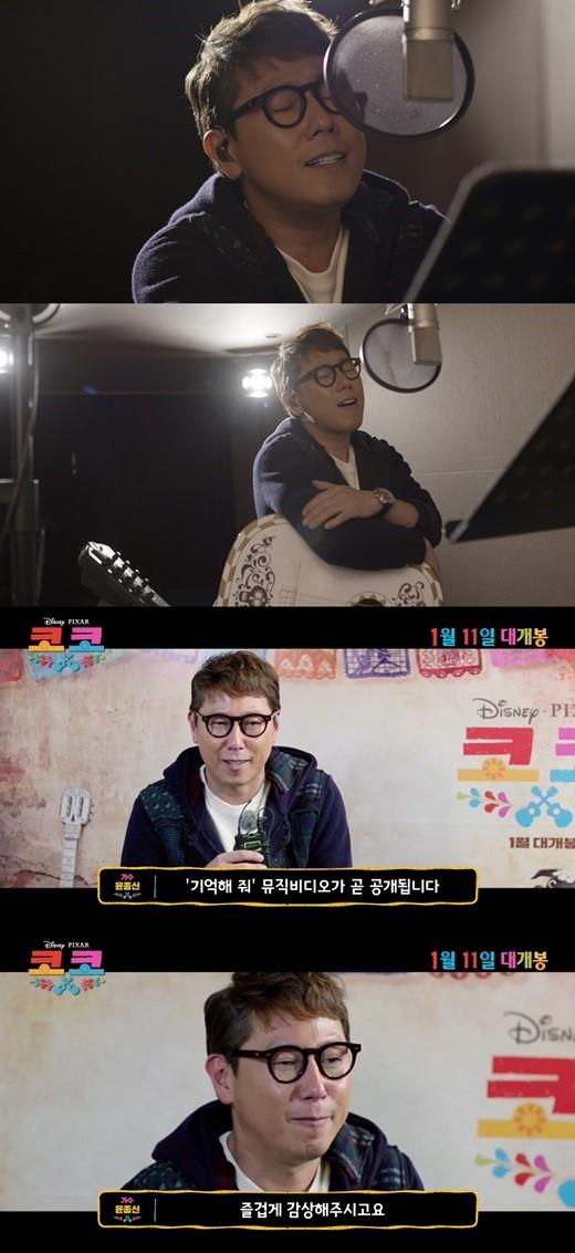 游记主题歌_尹钟申演唱迪士尼《寻梦环游记》韩文版主题歌