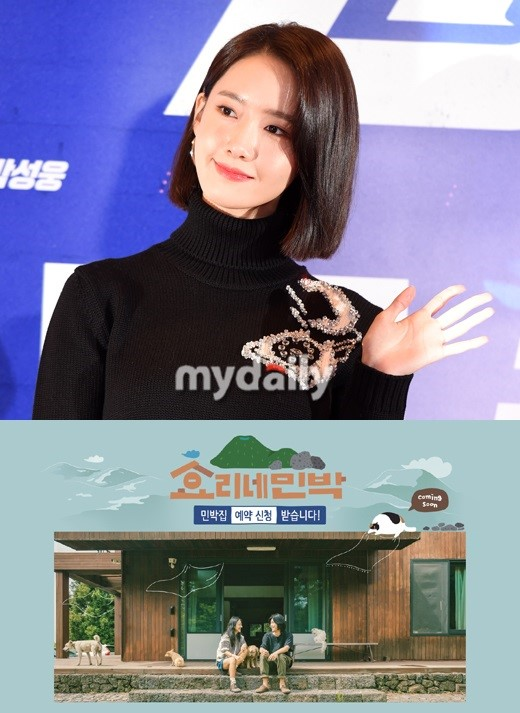 少女时代允儿接替IU 出演《孝利家民宿》第二季