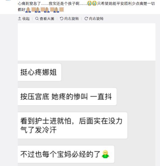 网友微博爆料