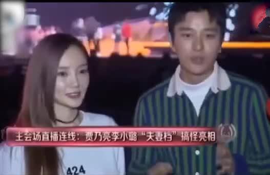 李小璐贾乃亮跨年晚会彩排时接受采访