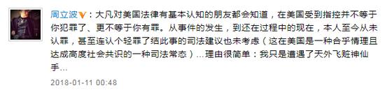 周立波凌晨发微博表示从未认罪