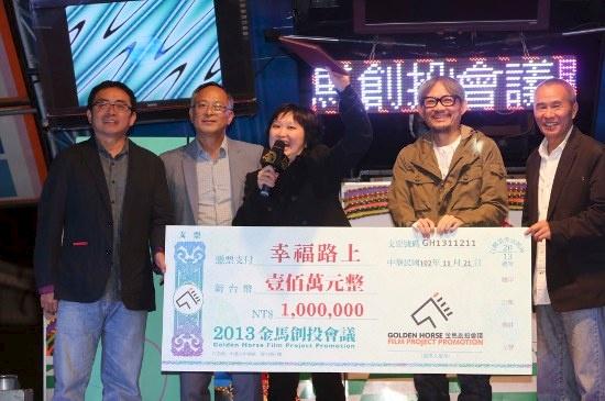 2013年,金马创投百万首奖授予宋欣颖的《幸福路上》
