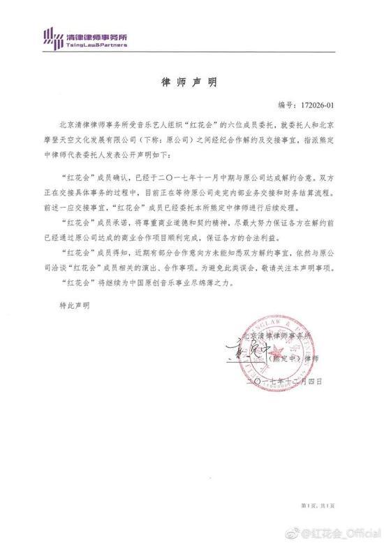 红花会声明与原公司达成解约合意 正交接具体事务