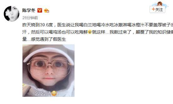 陈学冬发文