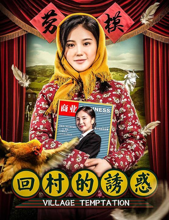 《回村的诱惑》电影海报