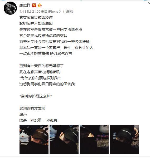 罗志祥自曝遭霸凌经历 粉丝看完集体吐槽...