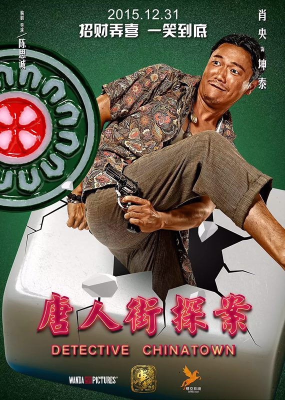 《唐人街探案2》肖央认真搞笑 变身纽约老炮儿