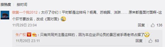 朱广权回复