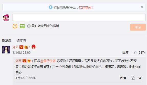 刘芸回应称不是泰迪姐妹团成员