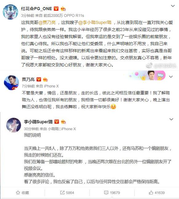 PGONE贾乃亮李小璐先后发表声明