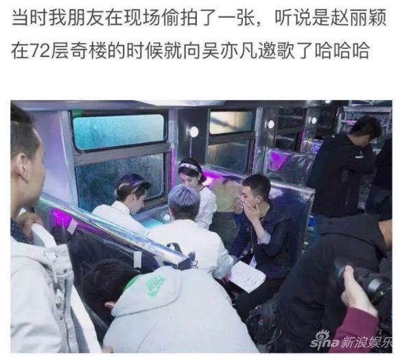 早在录制综艺《72层奇楼》时,赵丽颖便向吴亦凡邀歌