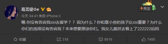 葛荟婕发文