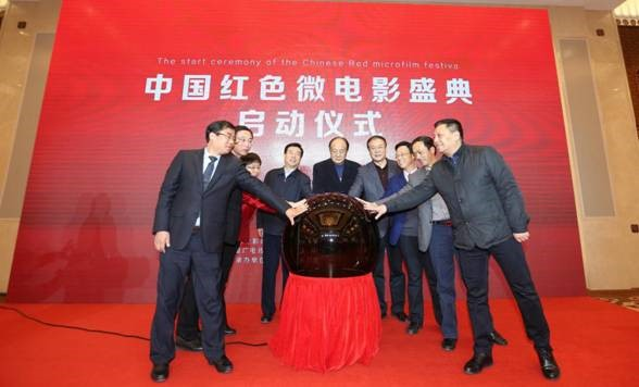 中国红色微电影盛典启动仪式