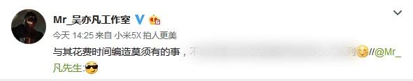 吴亦凡工作室疑辟谣其与娜扎绯闻