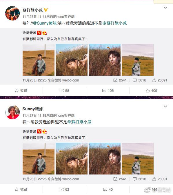 吴青峰为史俊威二胎即将诞生送祝福 网友评论亮了
