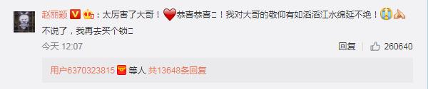 赵丽颖在张杰微博下方的评论