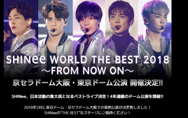 SHINee原预计明年2月在日本举办演唱会