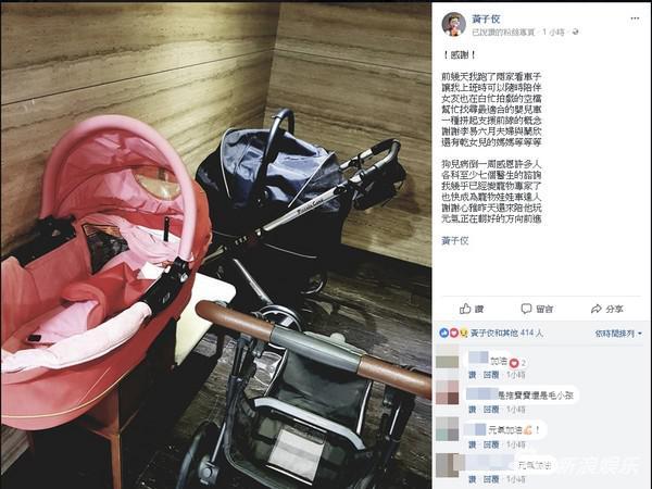 黄子佼脸书晒婴儿车照引发网友猜测