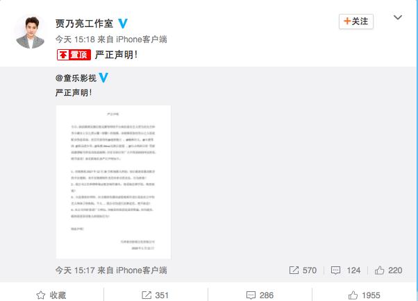 贾乃亮公司发表声明