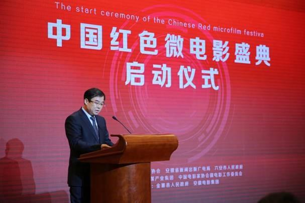 中共金寨县委常委、宣传部长江勇致辞