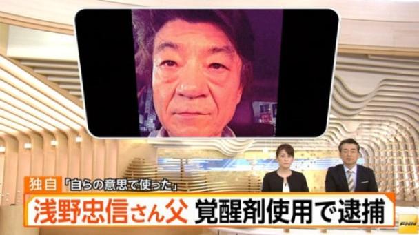 日本著名演员浅野忠信68岁父亲涉嫌吸毒被捕